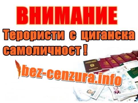 Терористи с Ромска самоличност МВР е в схемата Стефан Пройнов