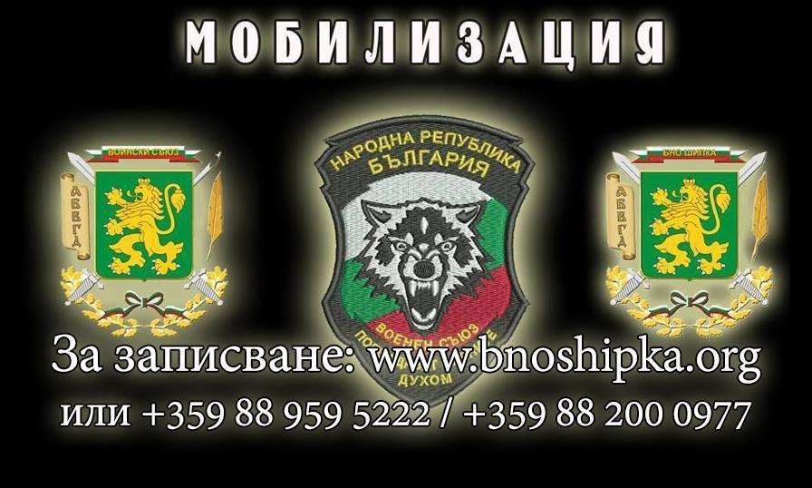 https://www.bnoshipka.org