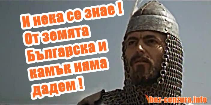 Да спасим България! КАЗАХ !