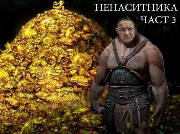 Светлозар Минов: Ненаситника 3