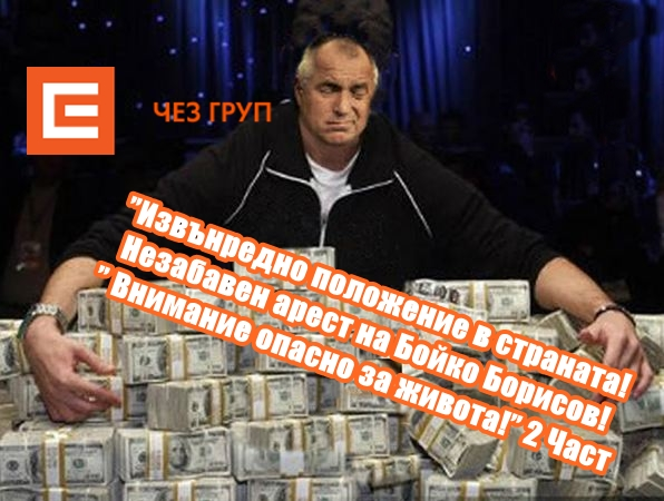 Извънредно положение в страната! Незабавен арест на Бойко Борисов! Внимание опасно за живота! 2 Част