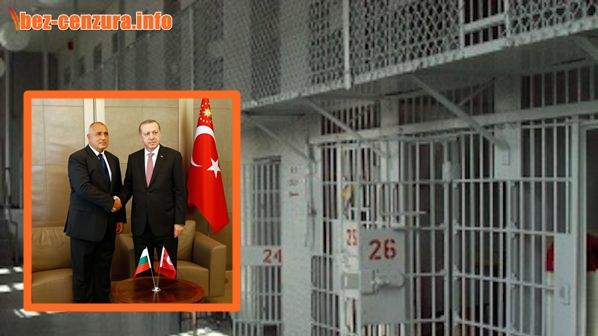 България би Турция по ръст на затворници