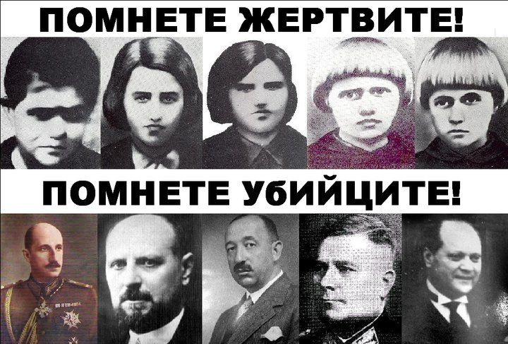 Децата от Безсмъртния полк на България