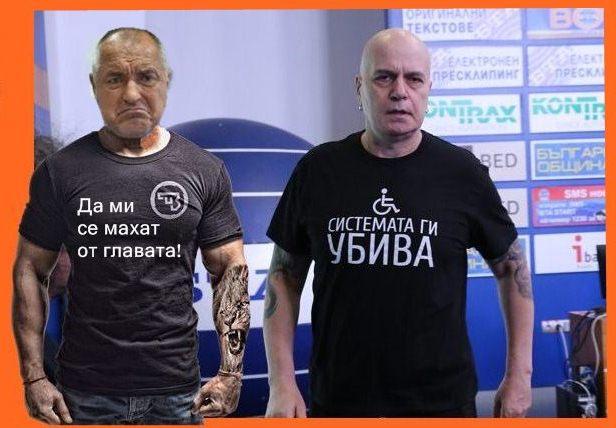 Време е Борисов да ни се маха от главата !