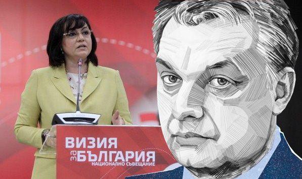 Корнелия Нинова се обяви твърдо против истанбулската конвенция!