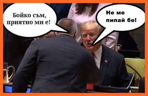Силата на българската любов!