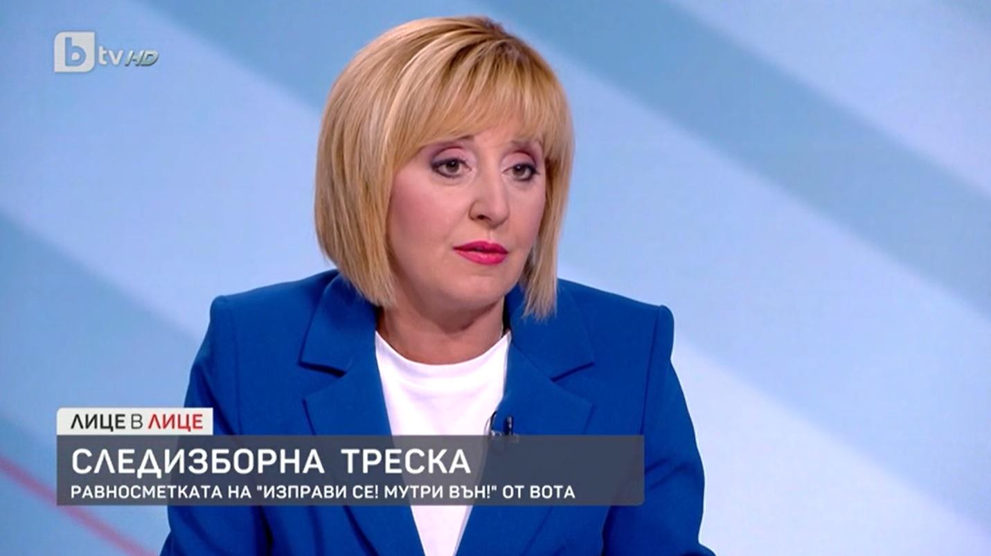 """Мая Манолова: Повече Борисов като премиер не е възможен Повече Борисов като премиер не е възможен. Това беше вотът на българския народ – """"червен картон"""". Хората съвсем мъдро разпределиха силите в парламента, така че той повече да не може да бъде премиер. Борисов не осъзнава, че вече не е в позицията на човек, който да определя дневния ред на парламента и на българския народ. Има конституционна процедура и се очаква той да предложи кабинет. Тогава сам ще се увери, че няма подкрепа, че е в изолация и нито една от парламентарно представените партии не желае да го подкрепи. Това заяви Мая Манолова от коалицията """"Изправи се! Мутри вън!"""" в предаването """"Лице в лице"""" по бТВ. Нека да изчакаме втората политическа сила – Слави Трифонов. Със сигурност той ще изпълни своето задължение към Конституцията, допълни тя. В последните шест-седем месеца Борисов за втори път се опитва да използва Конституцията за спасително въже, което да го задържи на власт. За да се свика Велико Народно събрание трябва да има конституционен проект. Не е сериозно това да се случи без обществен дебат. Видяхме първия му опит с недоносчето, което внесе в парламента и не получи никаква подкрепа от нито един достоен конституционалист или юрист. С Велико Народно събрание той ще остане премиер, грубо погазвайки всякакви правила и вота на българския народ, каза още Манолова във връзка с призива на Борисов да се свика Велико Народно събрание. Относно заявката на председателя на ГЕРБ, че ще """"даде"""" десет депутата, които да подкрепят партията на Слави Трифонов, Манолова заяви, че депутатите не могат да се отдават на консигнация и под наем. Няма как депутатите да са армия от наемници, както Борисов си ги представя. Те изразяват волята на своите избиратели. Неприемливо, обидно и неглижиране на Конституцията е да се прехвърлят депутати от единия до другия край на политическия спектър на парламента, подчерта тя. От """"Изправи се.БГ"""" ще внесем законопроектите, които сме обещали на българските граждани. Те очакват да има п"""