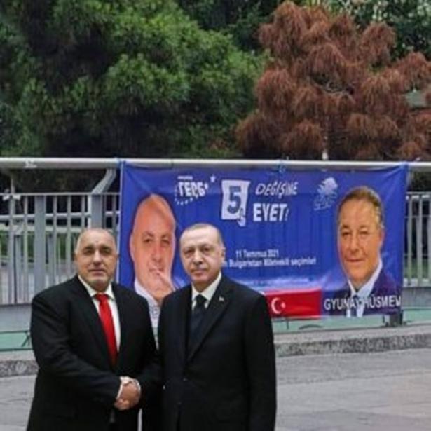 ГЕРБ с агитация на турски език